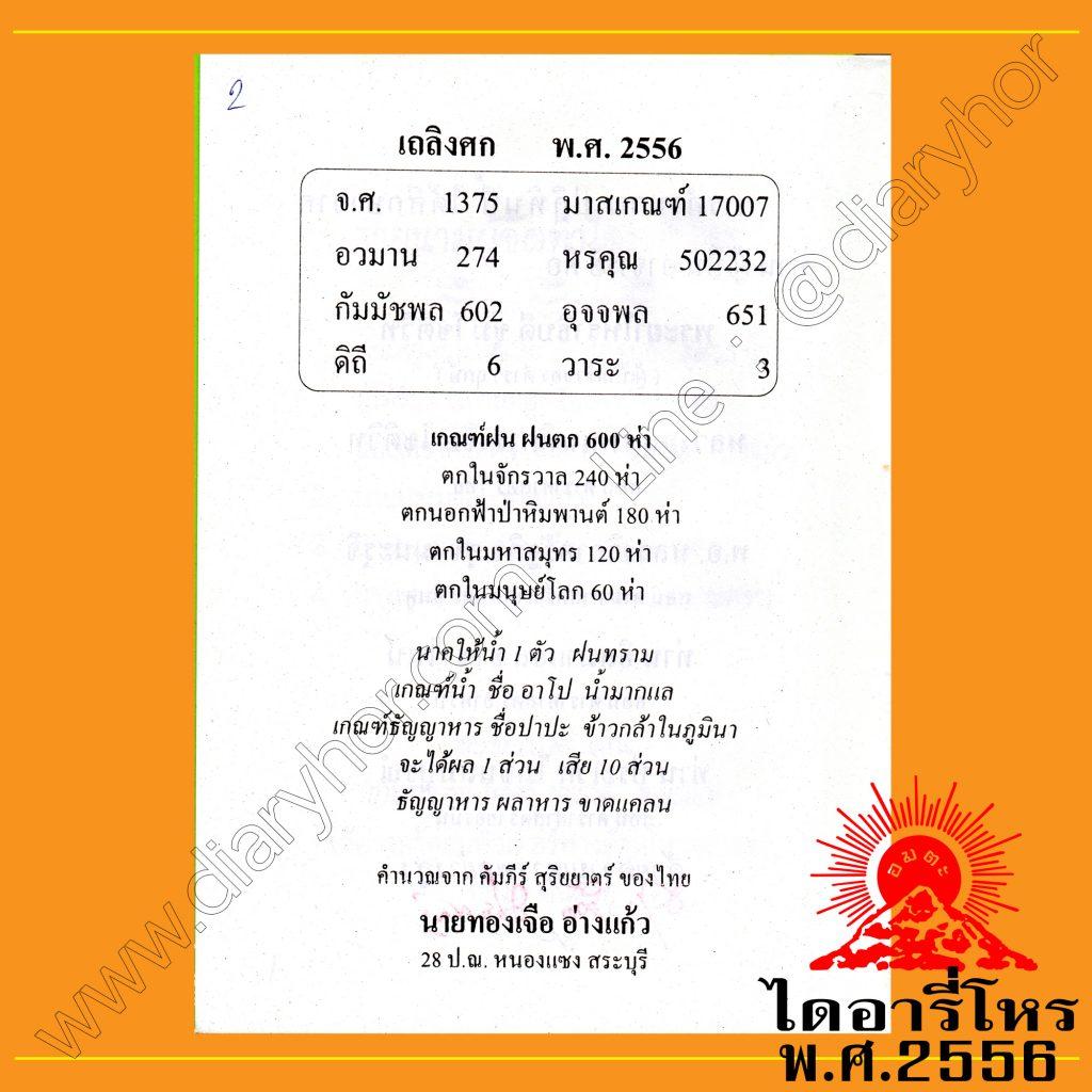 ไดอารี่โหร ปี2556 โดย อาจารย์ทองเจือ อ่างแก้ว