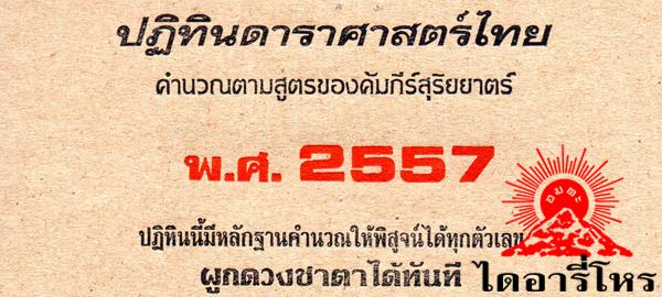 ดาราศาสตร์,ดาราศาสตร์2557,ดาราศาสตร์ไทย,ดาราศาสตร์ไทย2557,ปฏิทินดาราศาสตร์,ปฏิทินดาราศาสตร์2557,ปฏิทินดาราศาสตร์ไทย,ปฏิทินดาราศาสตร์ไทย2557,ปฏิทินดาราศาสตร์ประจำปี,ปฏิทินดาราศาสตร์ประจำปี2557,ปฏิทินดาราศาสตร์ไทยประจำปี,ปฏิทินดาราศาสตร์ไทยประจำปี2557,ปฏิทินดาราศาสตร์20ปี,ปฏิทินดาราศาสตร์ไทย20ปี,ทองเจือ อ่างแก้ว,ทองเจือ,อ่างแก้ว,อาจารย์ทองเจือ,อ.ทองเจือ,อาจารย์ทองเจือ อ่างแก้ว,อ.ทองเจือ อ่างแก้ว,อาจารย์ทองเจืออ่างแก้ว,อ.ทองเจืออ่างแก้ว,โหร,สุดยอดโหร,ปรมาจารย์โหรไทย,โหรไทย,ต้นตำรับโหรไทย,คัมภีร์สุริยยาตร,คัมภีร์สุริยยาตร์,สุริยยาตร,สุริยยาตร์,ผูกดวงชาตา,ผูกดวงชะตา,ตำราสำหรับหมอดู,ตำราหมอดู,หนังสือหมอดู