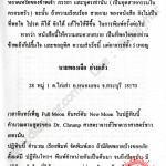 ปฏิทินดาราศาสตร์ 20ปี พ.ศ.2500-2519 อาจารย์ทองเจือ  อ่างแก้ว