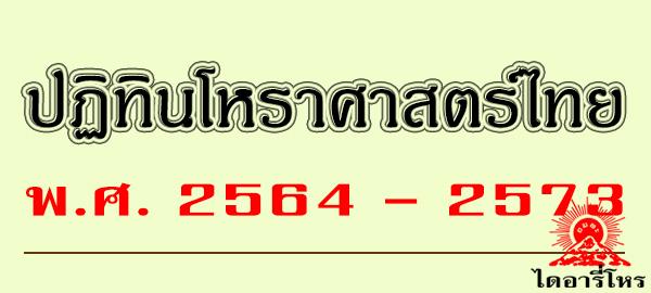 โหร,โหรไทย,โหรา,โหราไทย,ตำราโหร,ตำราโหรไทย,ตำราโหราศาสตร์,ตำราโหราศาสตร์ไทย,โหราศาสตร์,โหราศาสตร์ไทย,ปฏิทินโหราศาสตร์,ปฏิทินโหราศาสตร์ไทย,ปฏิทินโหราศาสตร์10ปี,ปฏิทินโหราศาสตร์ไทย10ปี,ปฏิทินโหราศาสตร์100ปี,ปฏิทินโหราศาสตร์ไทย100ปี,ทองเจือ อ่างแก้ว,ทองเจือ,อ่างแก้ว,อาจารย์ทองเจือ,อ.ทองเจือ,อาจารย์ทองเจือ อ่างแก้ว,อ.ทองเจือ อ่างแก้ว,อาจารย์ทองเจืออ่างแก้ว,อ.ทองเจืออ่างแก้ว,โหร,สุดยอดโหร,ปรมาจารย์โหรไทย,โหรไทย,ต้นตำรับโหรไทย,คัมภีร์สุริยยาตร,คัมภีร์สุริยยาตร์,สุริยยาตร,สุริยยาตร์,ผูกดวงชาตา,ผูกดวงชะตา,ตำราสำหรับหมอดู,ตำราหมอดู,หนังสือหมอดู
