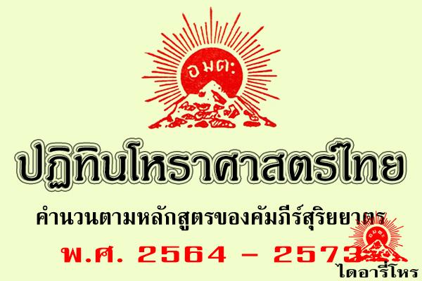 ปฏิทินโหราศาสตร์ไทย 10 ปี พ.ศ.2564-2573 อาจารย์ทองเจือ  อ่างแก้ว