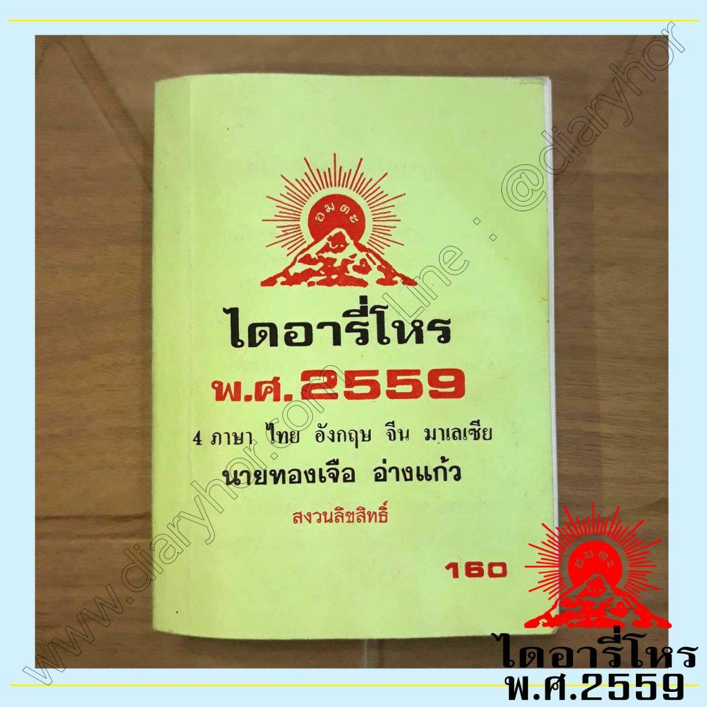 ไดอารี่โหร ปี2559 (ปีวอก) โดย อาจารย์ทองเจือ อ่างแก้ว