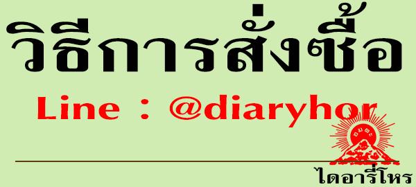 ไดอารี่โหร-วิธีการสั่งซื้อหนังสือ,ไดอารี่โหร,diaryhor,ไดอารี่โหร2559,diaryhor2559,ไดอารี่โหร4ภาษา,ไดอารี่โหรประจำปี,ทองเจือ อ่างแก้ว,ทองเจือ,อ่างแก้ว,อาจารย์ทองเจือ,อ.ทองเจือ,อาจารย์ทองเจือ อ่างแก้ว,อ.ทองเจือ อ่างแก้ว,อาจารย์ทองเจืออ่างแก้ว,อ.ทองเจืออ่างแก้ว,โหร,สุดยอดโหร,ปรมาจารย์โหรไทย,โหรไทย,ต้นตำรับโหรไทย,คัมภีร์สุริยยาตร,คัมภีร์สุริยยาตร์,สุริยยาตร,สุริยยาตร์,ผูกดวงชาตา,ผูกดวงชะตา,ตำราสำหรับหมอดู,ตำราหมอดู,หนังสือหมอดู