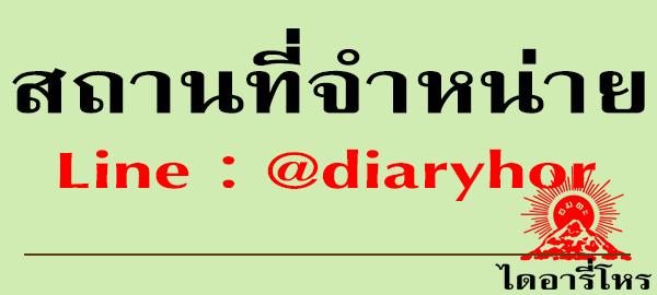 ไดอารี่โหร-สถานที่จัดจำหน่าย,ไดอารี่โหร,diaryhor,ไดอารี่โหร2559,diaryhor2559,ไดอารี่โหร4ภาษา,ไดอารี่โหรประจำปี,ทองเจือ อ่างแก้ว,ทองเจือ,อ่างแก้ว,อาจารย์ทองเจือ,อ.ทองเจือ,อาจารย์ทองเจือ อ่างแก้ว,อ.ทองเจือ อ่างแก้ว,อาจารย์ทองเจืออ่างแก้ว,อ.ทองเจืออ่างแก้ว,โหร,สุดยอดโหร,ปรมาจารย์โหรไทย,โหรไทย,ต้นตำรับโหรไทย,คัมภีร์สุริยยาตร,คัมภีร์สุริยยาตร์,สุริยยาตร,สุริยยาตร์,ผูกดวงชาตา,ผูกดวงชะตา,ตำราสำหรับหมอดู,ตำราหมอดู,หนังสือหมอดู