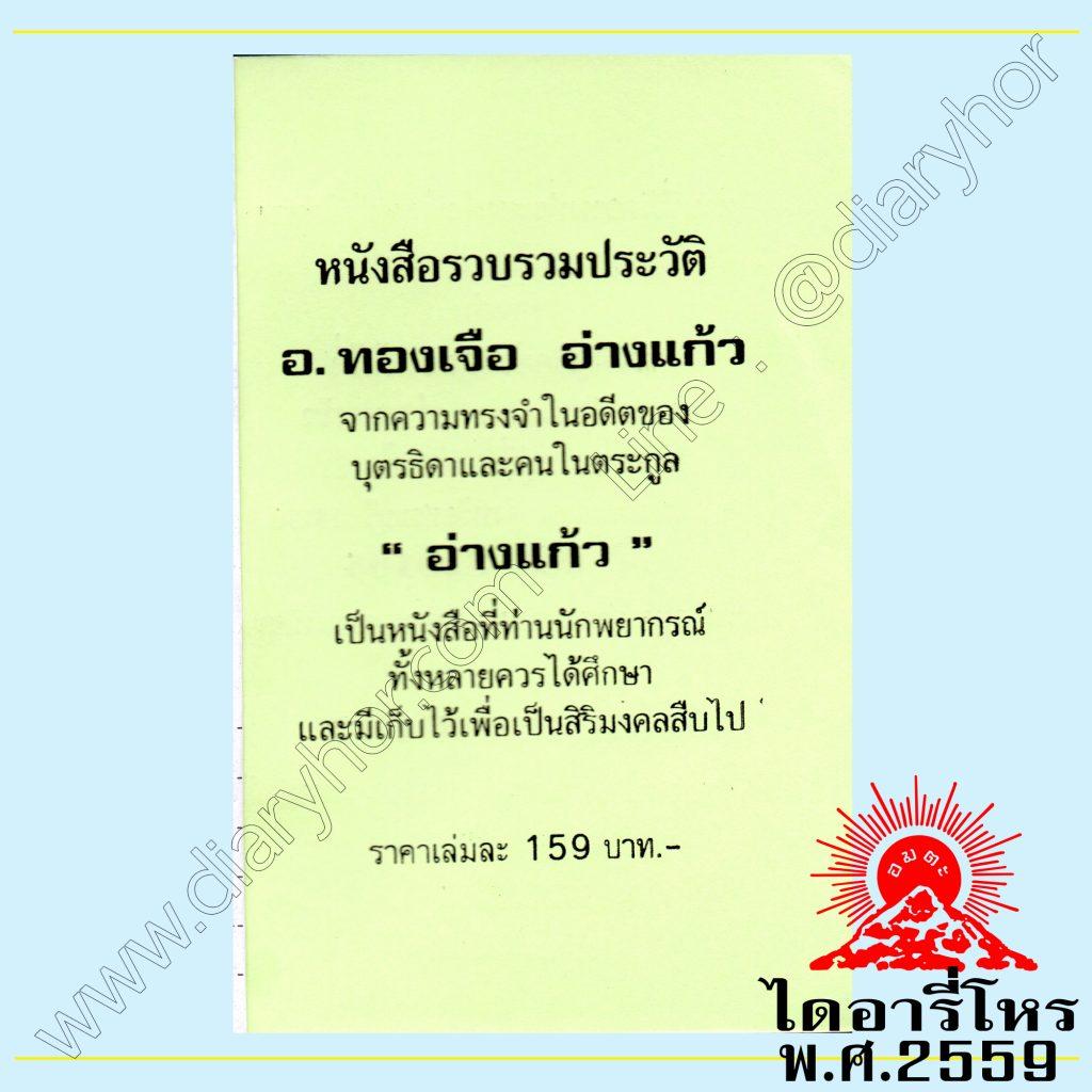 ไดอารี่โหร ปี2559 โดยอาจารย์ทองเจือ อ่างแก้ว