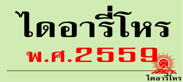 ไดอารี่โหร,diaryhor,ไดอารี่โหร2559,diaryhor2559,ไดอารี่โหร4ภาษา,ไดอารี่โหรประจำปี,ทองเจือ อ่างแก้ว,ทองเจือ,อ่างแก้ว,อาจารย์ทองเจือ,อ.ทองเจือ,อาจารย์ทองเจือ อ่างแก้ว,อ.ทองเจือ อ่างแก้ว,อาจารย์ทองเจืออ่างแก้ว,อ.ทองเจืออ่างแก้ว,โหร,สุดยอดโหร,ปรมาจารย์โหรไทย,โหรไทย,ต้นตำรับโหรไทย,คัมภีร์สุริยยาตร,คัมภีร์สุริยยาตร์,สุริยยาตร,สุริยยาตร์,ผูกดวงชาตา,ผูกดวงชะตา,ตำราสำหรับหมอดู,ตำราหมอดู,หนังสือหมอดู