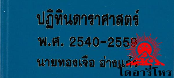 ปฏิทินดาราศาสตร์2540-2559,ปฏิทินดาราศาสตร์,ปฏิทินดาราศาสตร์20ปี,ปฏิทินดาราศาสตร์อ.ทองเจือ,ดาราศาสตร์,ดาราศาสตร์2540-2559,ดาราศาสตร์ไทย,ดาราศาสตร์ไทย2540-2559,ปฏิทินดาราศาสตร์,ปฏิทินดาราศาสตร์2540-2559,ปฏิทินดาราศาสตร์ไทย,ปฏิทินดาราศาสตร์ไทย2540-2559,ปฏิทินดาราศาสตร์ประจำปี,ปฏิทินดาราศาสตร์ประจำปี2540-2559,ปฏิทินดาราศาสตร์ไทยประจำปี,ปฏิทินดาราศาสตร์ไทยประจำปี2540-2559,ปฏิทินดาราศาสตร์ไทย20ปี,ทองเจือ อ่างแก้ว,ทองเจือ,อ่างแก้ว,อาจารย์ทองเจือ,อ.ทองเจือ,อาจารย์ทองเจือ อ่างแก้ว,อ.ทองเจือ อ่างแก้ว,อาจารย์ทองเจืออ่างแก้ว,อ.ทองเจืออ่างแก้ว,โหร,สุดยอดโหร,ปรมาจารย์โหรไทย,โหรไทย,ต้นตำรับโหรไทย,คัมภีร์สุริยยาตร,คัมภีร์สุริยยาตร์,สุริยยาตร,สุริยยาตร์,ผูกดวงชาตา,ผูกดวงชะตา,ตำราสำหรับหมอดู,ตำราหมอดู,หนังสือหมอดู