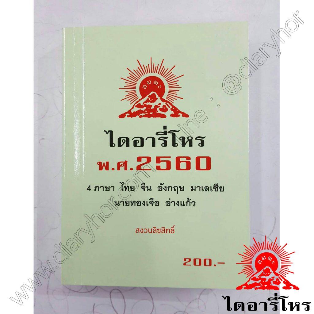 ไดอารี่โหร,ไดอารี่โหรปี2560,diaryhor,ไดอารี่โหร2560,diaryhor2560,ไดอารี่โหร4ภาษา,ไดอารี่โหรประจำปี,ทองเจือ อ่างแก้ว,ทองเจือ,อ่างแก้ว,อาจารย์ทองเจือ,อ.ทองเจือ,อาจารย์ทองเจือ อ่างแก้ว,อ.ทองเจือ อ่างแก้ว,อาจารย์ทองเจืออ่างแก้ว,อ.ทองเจืออ่างแก้ว,โหร,สุดยอดโหร,ปรมาจารย์โหรไทย,โหรไทย,ต้นตำรับโหรไทย,คัมภีร์สุริยยาตร,คัมภีร์สุริยยาตร์,สุริยยาตร,สุริยยาตร์,ผูกดวงชาตา,ผูกดวงชะตา,ตำราสำหรับหมอดู,ตำราหมอดู,หนังสือหมอดู