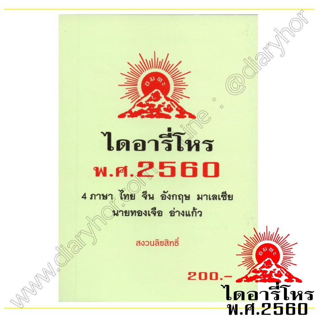 ไดอารี่โหร ปี2560 โดยอาจารย์ทองเจือ อ่างแก้ว
