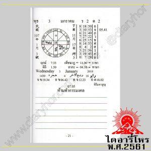 ไดอารี่โหร ปี2561 โดย อาจารย์ทองเจือ อ่างแก้ว
